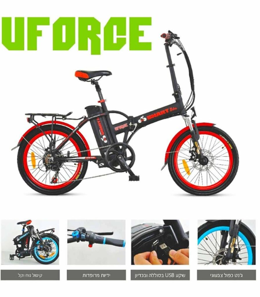 smart bike uforce